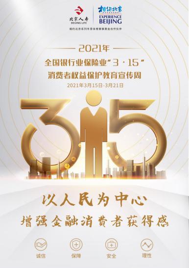 北京人寿健康管理平台正式上线 预约挂号、AI问诊一站式解决