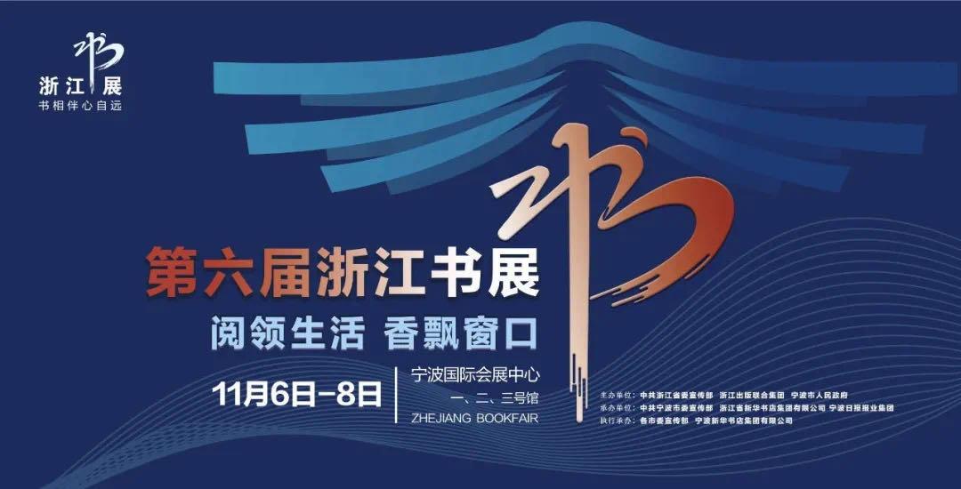 凯迪克&小彼恩参展2020浙江书展,开启点读童书的盛宴!