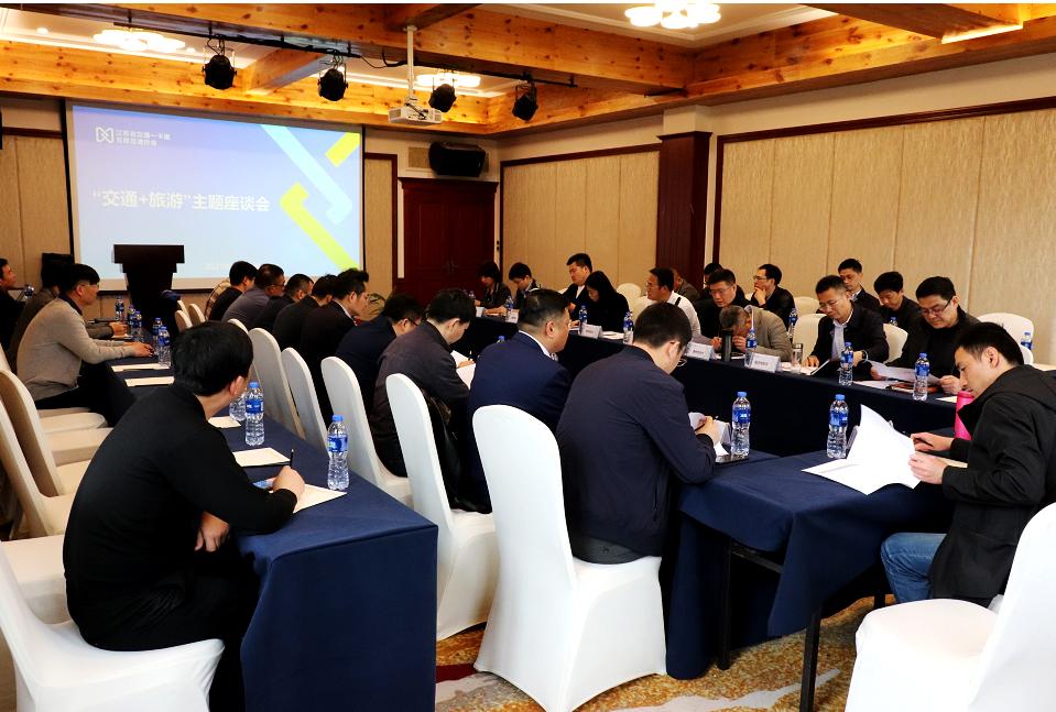 江苏省交通+旅游服务平台, 推动交通跨界融合发展